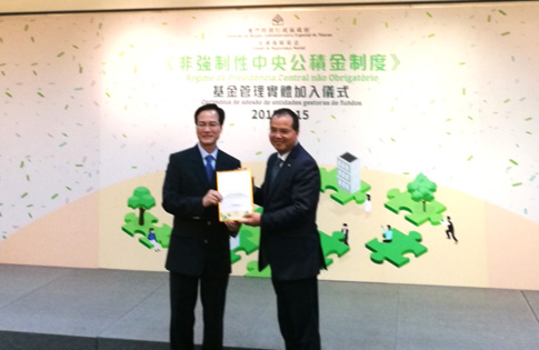 Chairman of the Macao Social Security Bureau presented a certificate to Zhou, the General Manager of Macau Branch